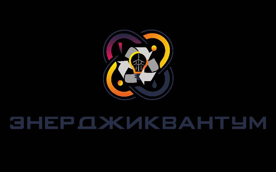 energykvantum Выставка «Энерджиквантум»